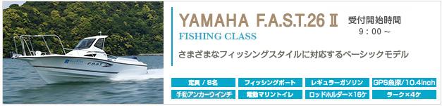 YAMAHA FAST26 Ⅱ