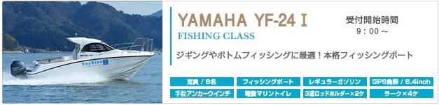 YAMAHA YF-24 Ⅰ