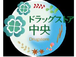 ドラッグストア中央ロゴ