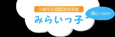 川崎市A型認定保育園 みらいっ子 細山room