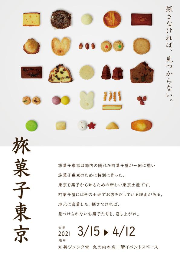 旅菓子東京