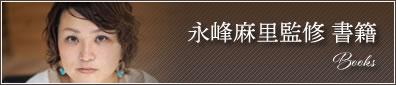 永峰麻里監修 書籍