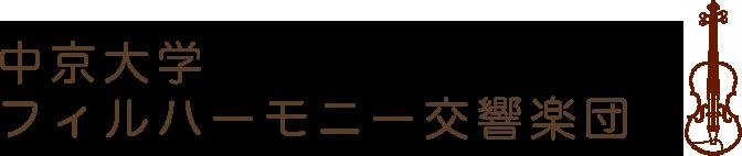 中京大学フィルハーモニー交響楽団