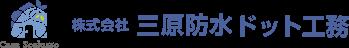 株式会社三原防水ドット工務