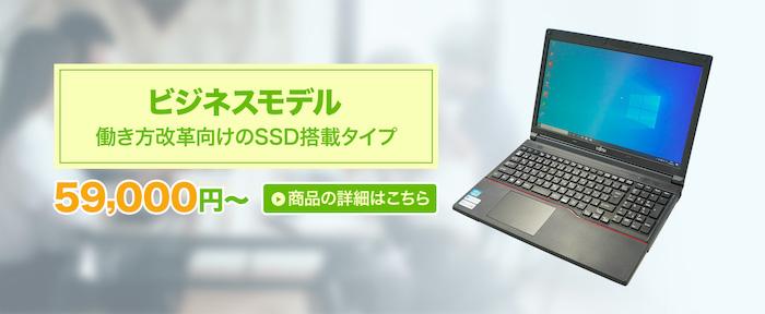 ビジネスモデル 働き方改革向けのSSDタイプ