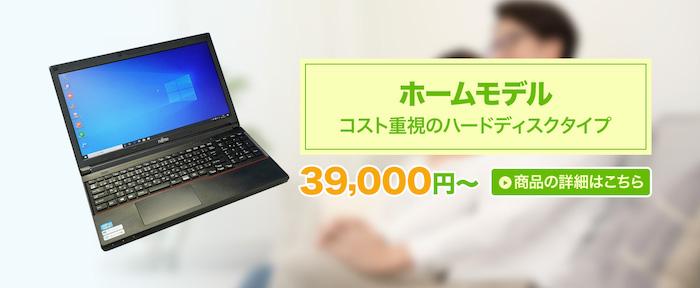 ホームモデル コスト重視のハードディスクタイプ