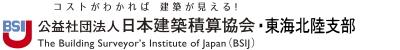 公益社団法人日本建築積算協会・東海北陸支部