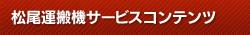 松尾運搬機サービスコンテンツ