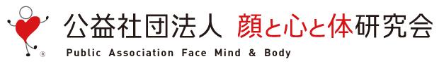 公益社団法人 顔と心と体研究会