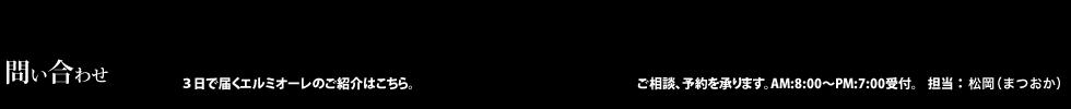 エルミオーレ茨城へのお問い合わせ