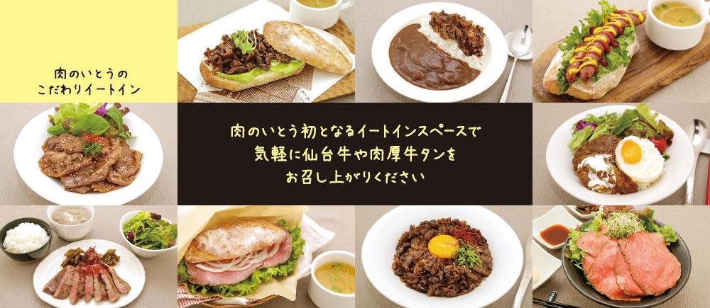 肉のいとう初となるイートインスペースで気軽に仙台牛や肉厚牛タンをお召し上がりください