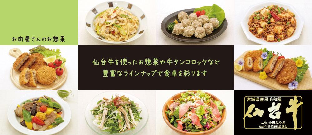 仙台牛を使ったお惣菜や牛タンコロッケなど豊富なラインナップで食卓を彩ります