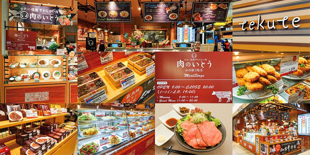 固い信用やわらかい肉 肉のいとう 仙台駅1階店 MeatStage