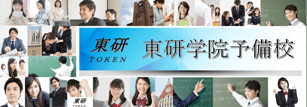 東研学院予備校