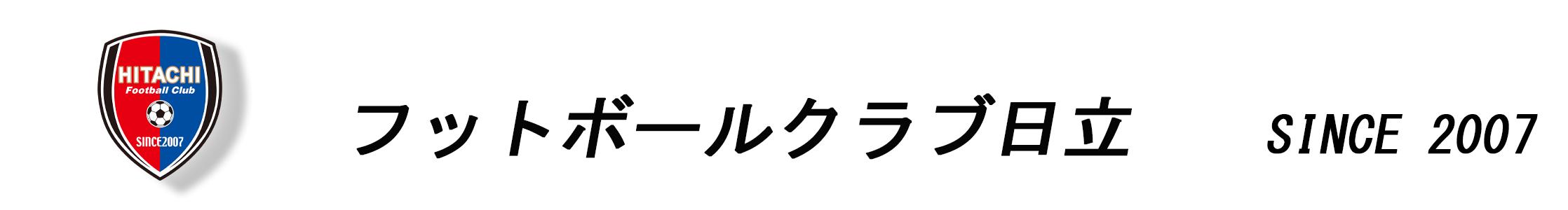 FC日立(フットボールクラブ日立)