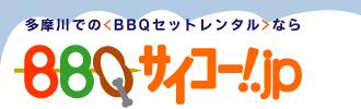 二子玉川のBBQなら【BBQ最高.jp】