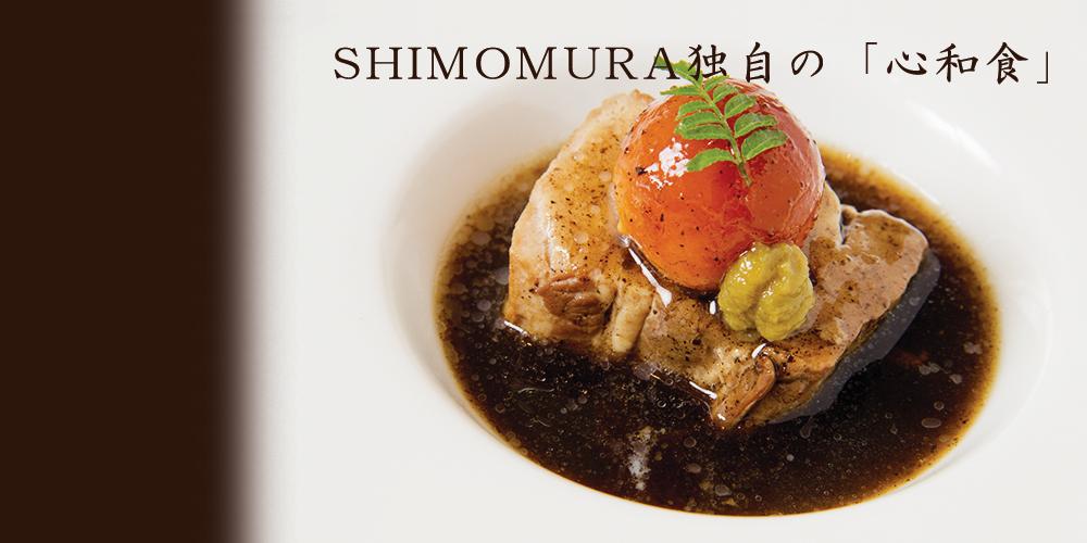 SHIMOMURA独自の心和食