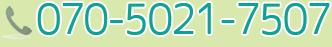 TEL:070-5021-7507