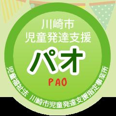 川崎市児童発達支援「パオ」|PAO|児童福祉法 川崎市児童発達支援指定事業所