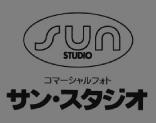 コマーシャルフォト サン・スタジオ