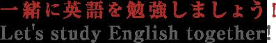 一緒に英語を勉強しましょう
