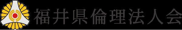 福井県倫理法人会は倫理経営を学び実践します