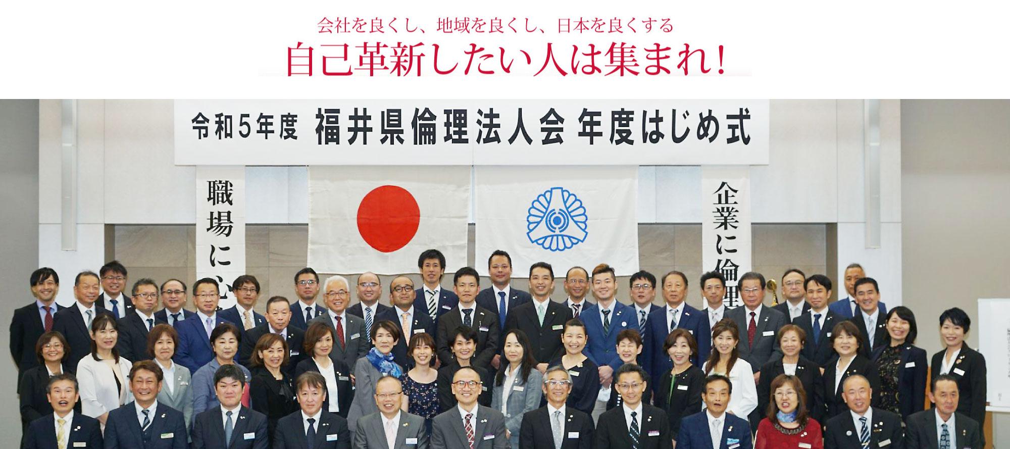 福井県で自己革新したい人は福井県倫理法人会に