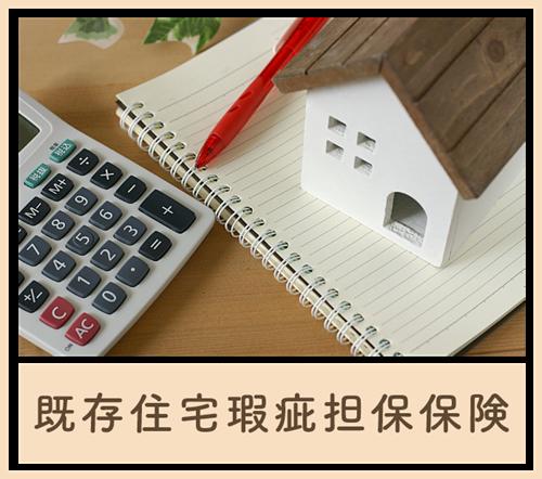 既存住宅瑕疵担保保険