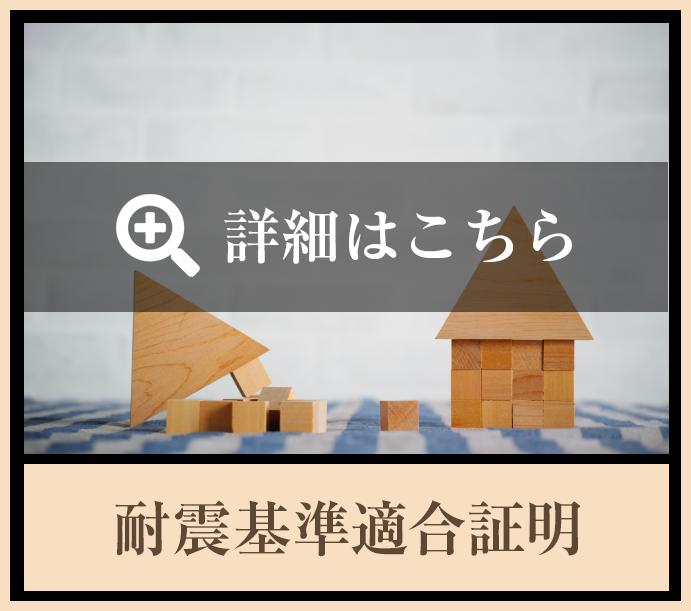 耐震基準適合証明