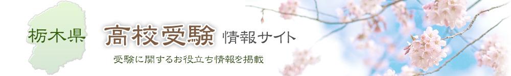 「栃木県」の高校受験情報サイト