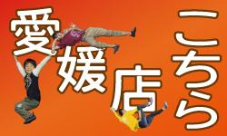 松山市にある愛媛クライミングジム iTTEのホームページへのリンク