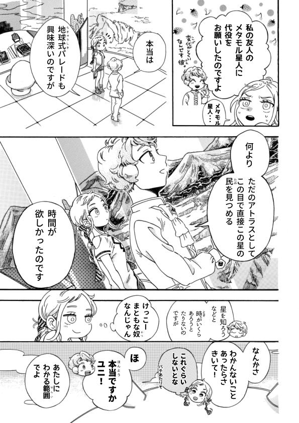 shootingstar11