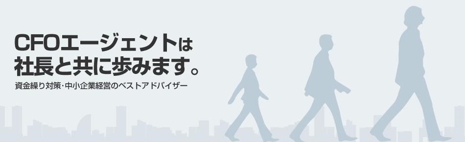 CFOエージェントは社長と共に歩みます。|資金繰り対策・中小企業経営のベストアドバイザー