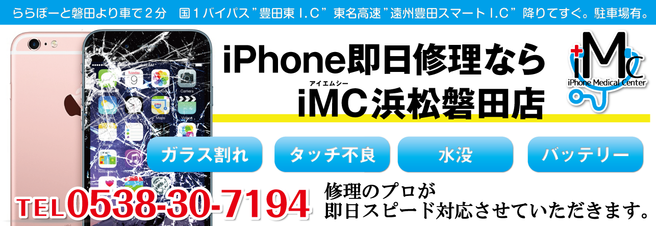 浜松・磐田でiPhone修理はお客様満足度1位のiMC磐田店へ