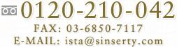0120-210-042 FAX:03-6850-7117 ista@sinserty.com