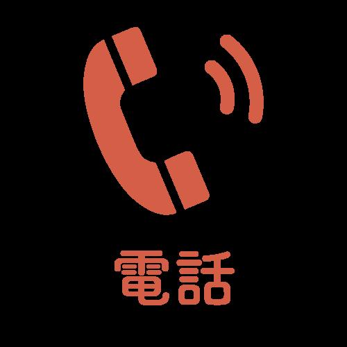 北越建設株式会社へのお問合せの電話はこちら
