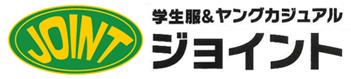 小松島市の学生服専門店ジョイント