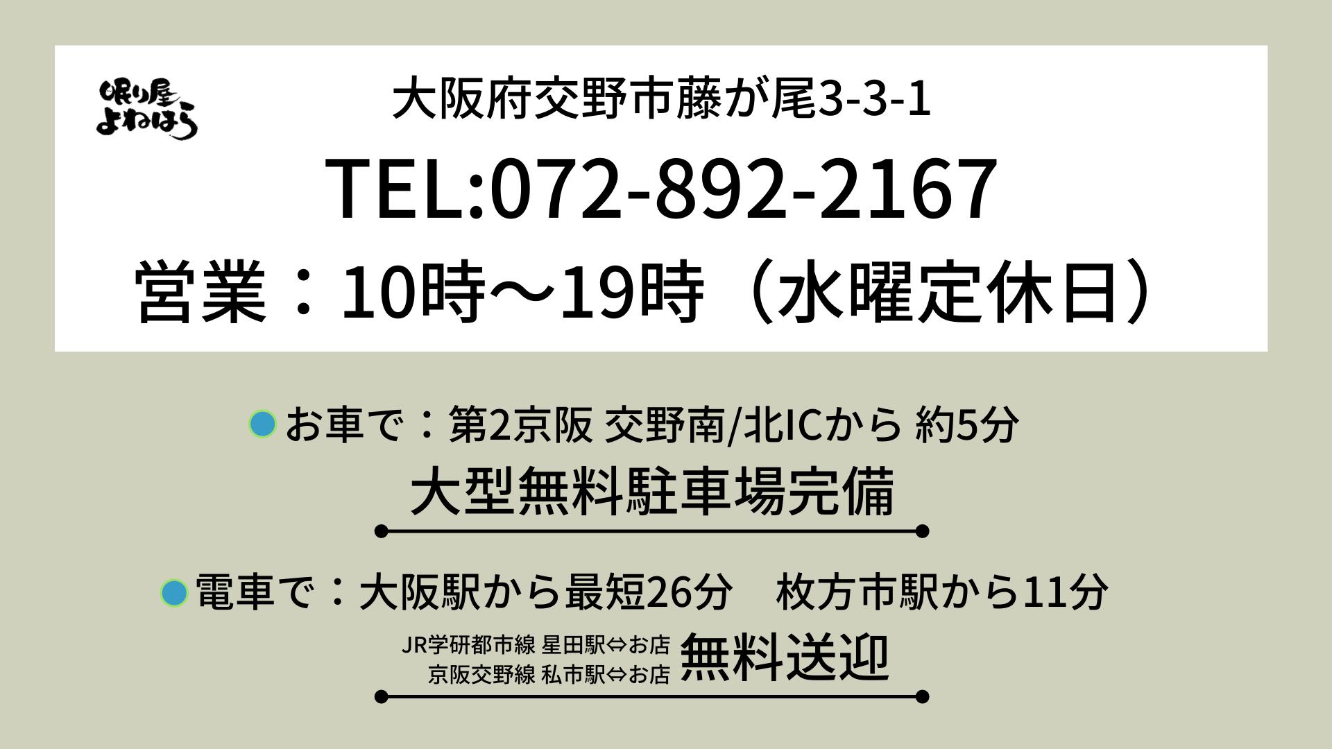 大阪・京都からアクセス抜群