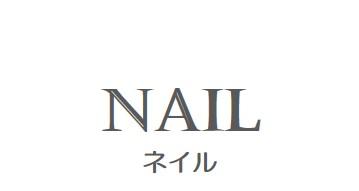 富士 河口湖の美容室&ネイルサロン B-sure 美容院 ヘアサロン 富士吉田 鳴沢 富士 河口湖8