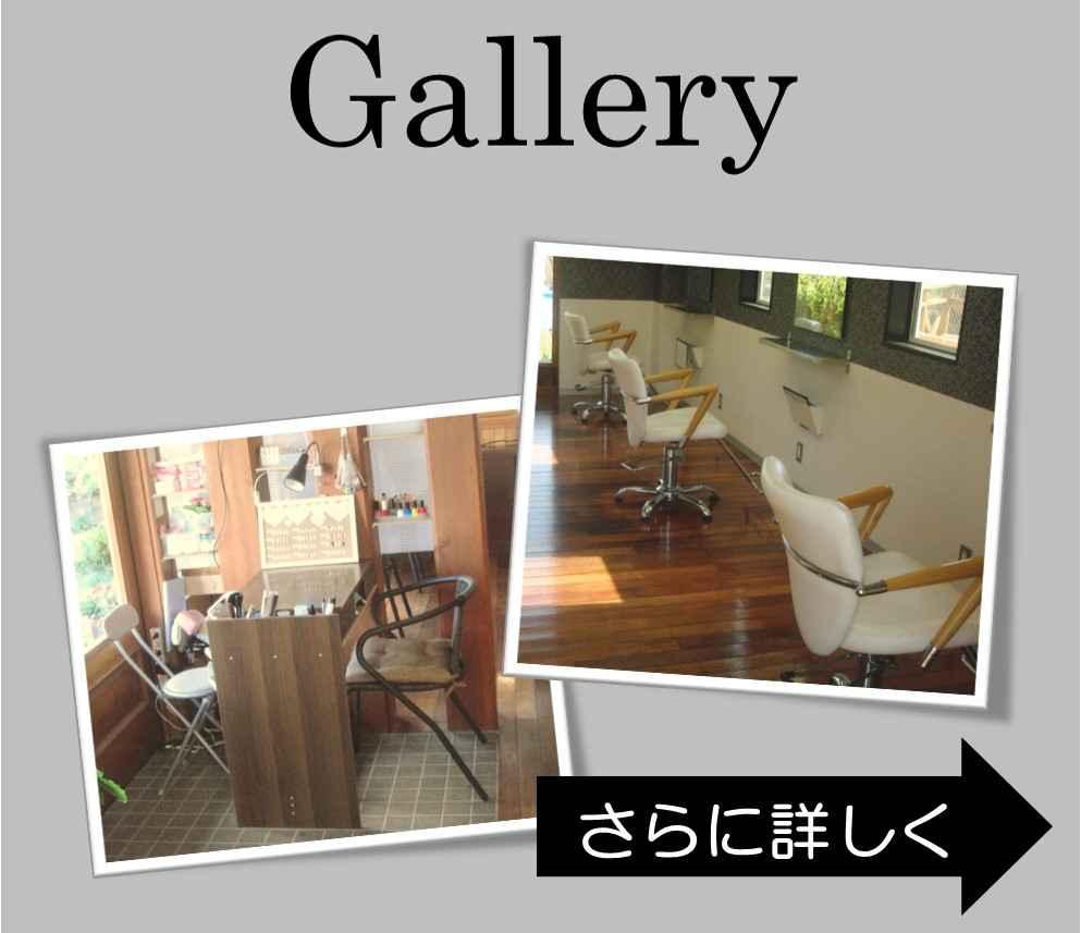 富士 河口湖の美容室&ネイルサロン B-sure 美容院 ヘアサロン 富士吉田 鳴沢 富士 河口湖2