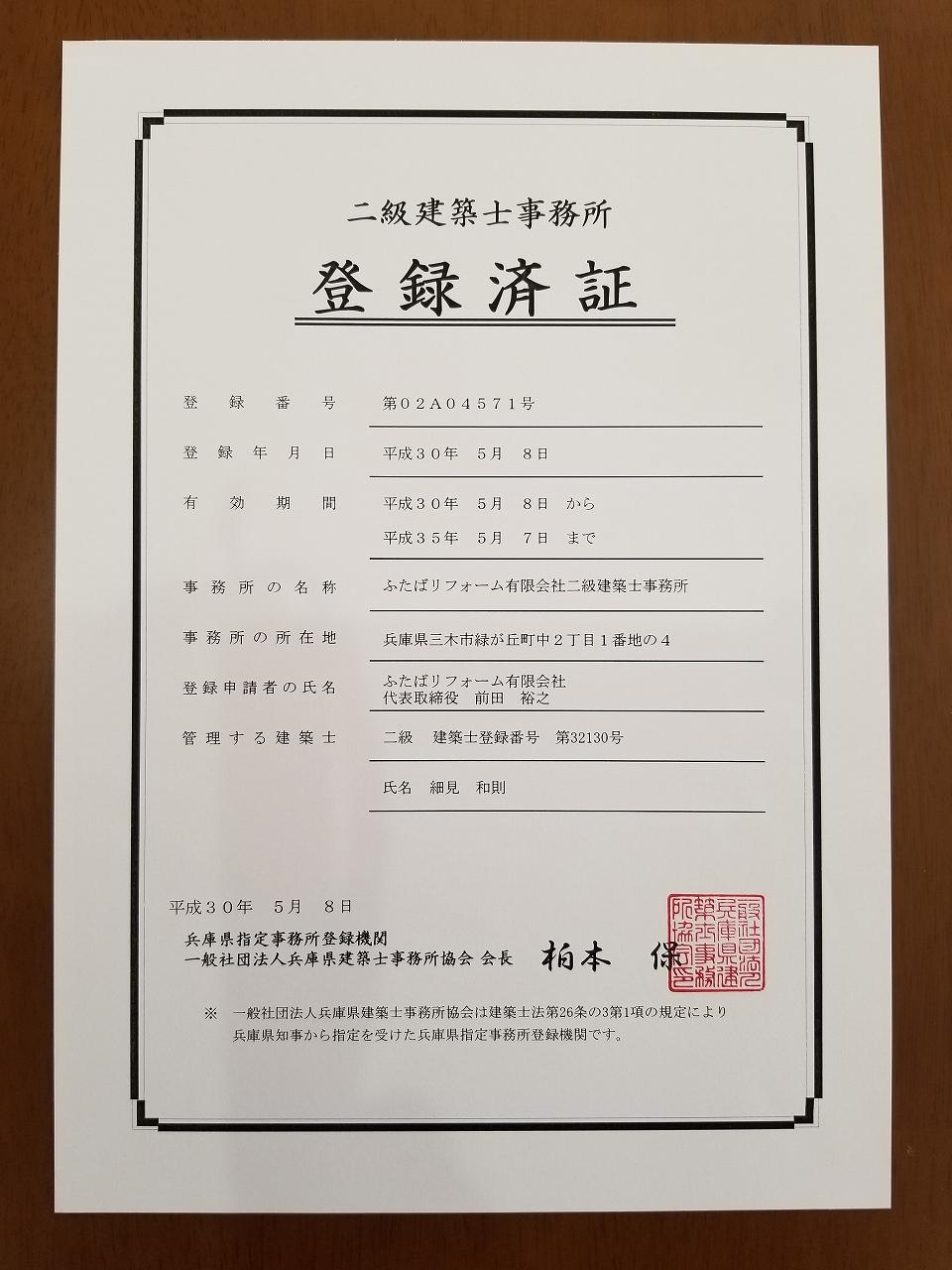 建築事務所登録2