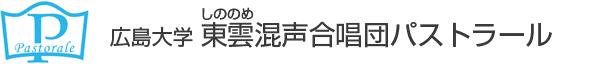 広島大学東雲混声合唱団パストラールWebサイト