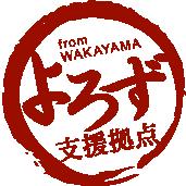 和歌山県よろず支援拠点