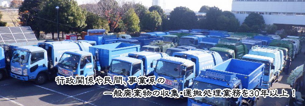 厚木市廃棄物処理業協同組合は、行政関係や民間・事業系の一般廃棄物の収集・運搬処理業務を30年以上の実績
