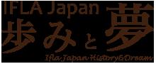 IFLA Japan歩みと夢
