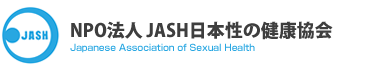 NPO法人 JASH日本性の健康協会|Japanese Association of Sexual Health