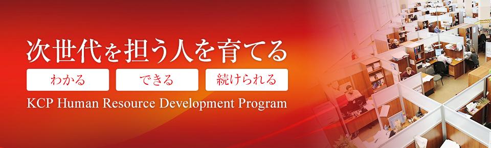 次世代を担う人を育てる「わかる・できる・続けられる」KCP Human Resource Development Program