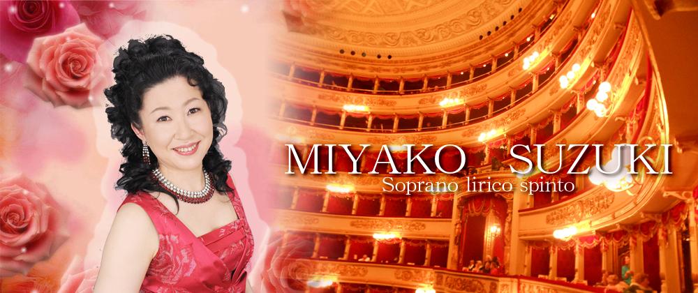 鈴木美也子ソプラノ歌手