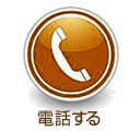 Call: 0866-90-0278