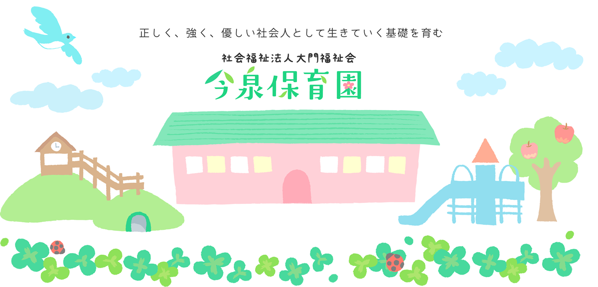 社会福祉法人大門福祉会 今泉保育園